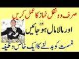 Dolatmand Banane Ka Khas Wazifa  Dolat Kamany Ka Wazifa In Urdu  Mala Maal Hony Ka Qurani Wazifa