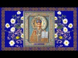 Православный календарь. 22 мая, 2017г. Перенесение мощей святителя Николая из Мир Л ...