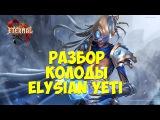 Eternal Card Game. Разбор колоды Elysian Yeti.