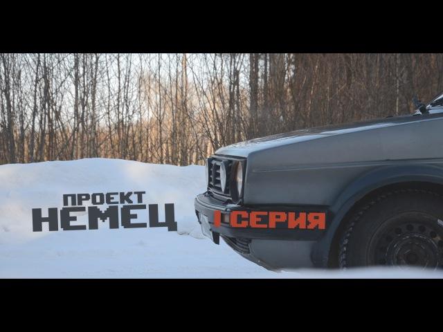 Проект НЕМЕЦ 1 Серия ДОСТАВКА
