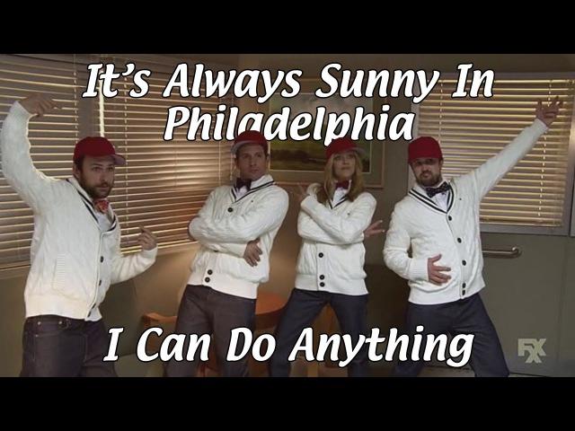 В Филадельфии всегда солнечно.