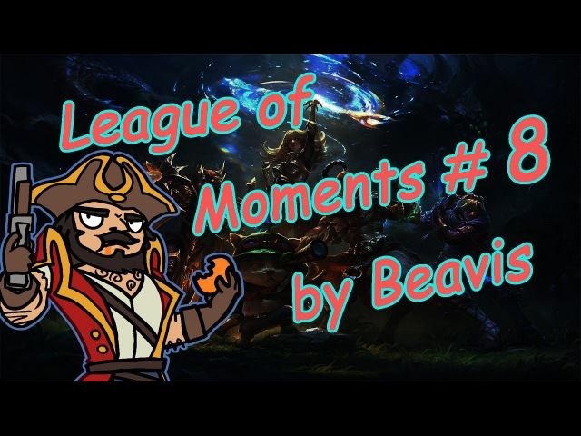 League of moments 8 Best ROFL in LoL RU (Ведь мы Пираты)