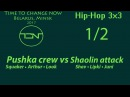 Time for Change NOW 2017 | Hip-Hop 3x3 1/2| Pushka crew vs Shaolin attack