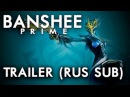 🔷Трейлер Банши Прайм Русские субтитры\Banshee Prime Rus Subs🔷WARFRAMEВАРФРЕЙМИСТОРИЯЛОР...