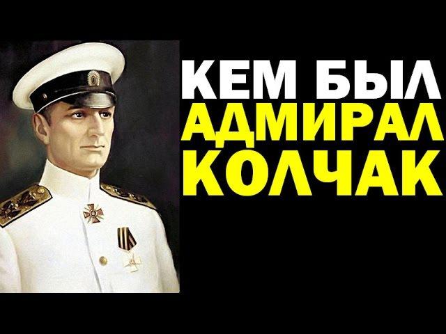 Кем был Адмирал Колчак 15.10.2016