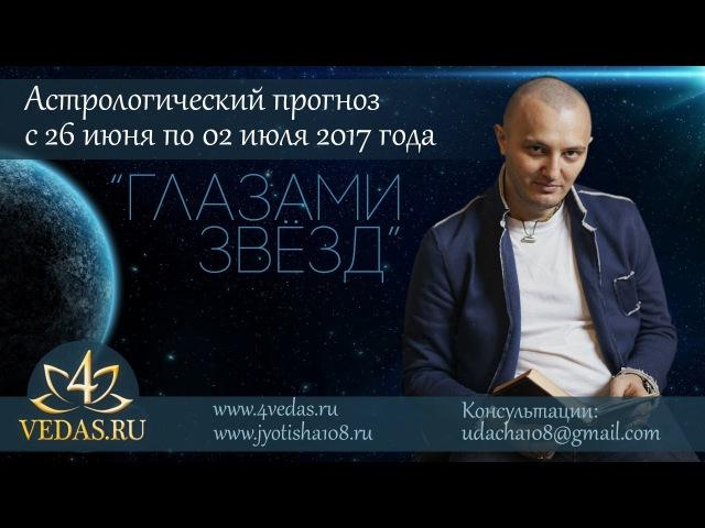 T-003 -- Астрологический прогноз с 26 июня по 02 июля 2017 года