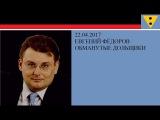 22.04.2017 Евгений Фёдоров - Обманутые дольщики.