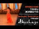 Арабский танец живота видео Анастасия Волкова исполняет арабский танец живота ...