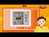 Bank | Day to Day Conversations in Hindi | Daily Activities For Kids | Activities Lessons