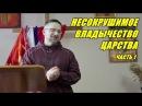 Дмитрий Крюковский - Несокрушимое владычество Царства часть1 г.Медвежьегорск