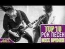TOП 10 РОК ПЕСЕН ВСЕХ ВРЕМЕН TOP 10 ROCK SONGS OF ALL TIME