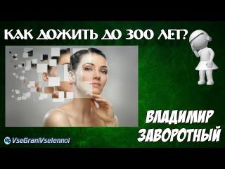 Восточная Медицина знает Как дожить до 300 лет! #ВсеГраниВселенной