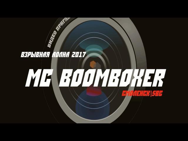 Взрывная волна 2017_MC Boomboxer_Видео приглашение