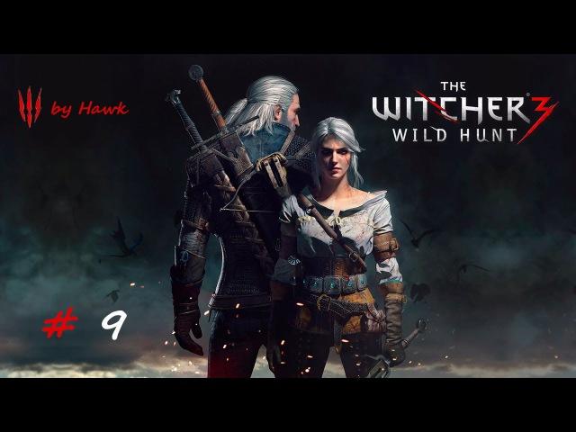 Ведьмак 3: Дикая Охота (Witcher 3: Wild Hunt) 9 Кейра Мец [Охота на ведьму] Гвинт. По следам ...