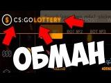 как меня пытались развести на 16$ - CSGO Lottery - skins-selector.com