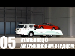 The House Of Muscle [by Andy_S] Эпизод 05 - Итальянец с американским сердцем