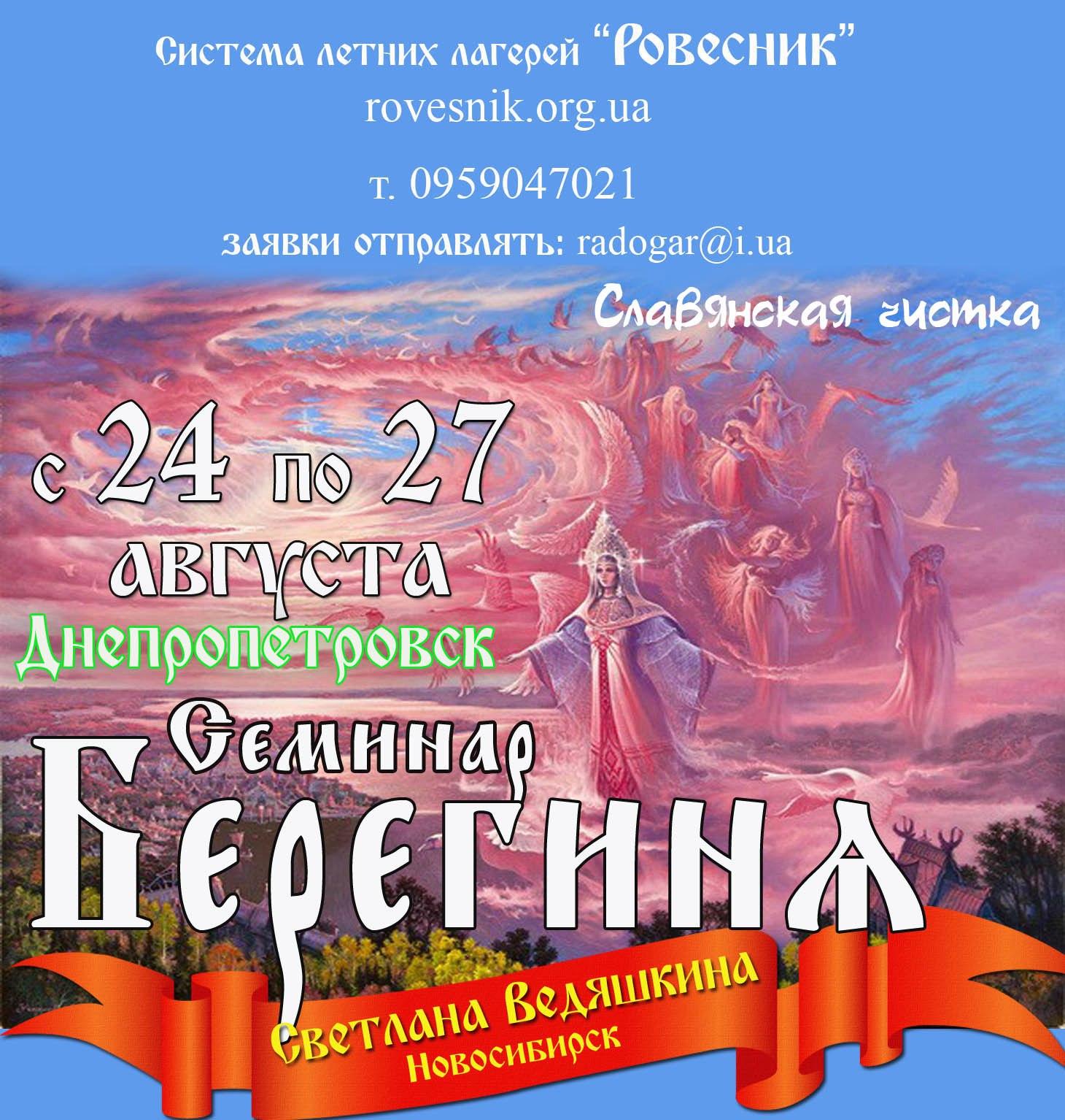 """Семинар """"Берегиня"""" с 24 по 27 августа"""