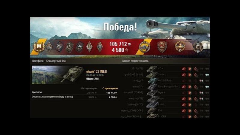 Объект 268 - Мастер, медаль Колобанова, основной калибр, защитник, воин World of Tanks