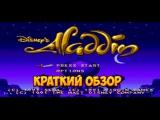Aladdin - краткий обзор игры