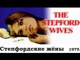 Степфордские жёны / The Stepford Wives (1975) Брайан Форбс [Full HD 1080]