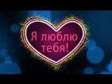 Футажи для создания видео. С Днем Св.Валентина. С Днем влюбленных. скачать бесплатно.-[save4.net]