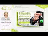 Людмила Зуева  5 вопросов, которые нужно решить до начала  ремонта
