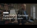 Кристофер Хитченс «Последние 100 дней». Аудиокнига Vert Dider