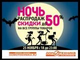 Не проспите ночь продаж в #Домотехника скидки до 50% 25 ноября с 18 до 23 часов на все категории товаров ТРЦ Гигант #riabir #еао