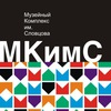 Музейный комплекс им. И.Я. Словцова