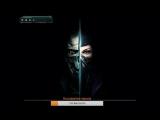 Очень высокий уровень сложности Dishonored 2