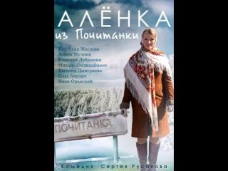 Алёнка из Почитанки / серия 2 из 2 / 2014 / HD