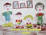Семейные ценности и традиции «МОЯ СЕМЬЯ – МОЯ РАДОСТЬ» Семья Дрык