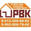 Ремонт квартир в Екатеринбурге