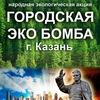 Городская ЭКОбомба г. Казань