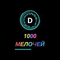 1000-мелочей