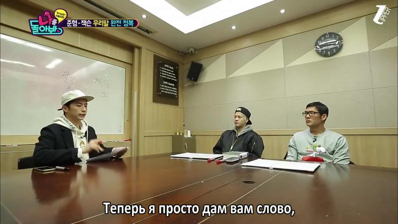 A Look at Myself Ep.31 (GOT7 Джексон, GOD Пак ДжунХён, 2PM УЁн) [рус.саб]
