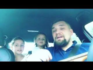 Рэпер Василий Вакуленко и его девочки - 7-летняя Мария и 4-летняя Василиса исполнили композицию Сансара.