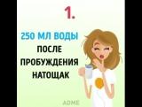 Как похудеть за 10 дней? ? источник www.adme.ru