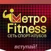 Фитнес клуб МетроФитнесс, Пермь!!!