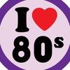❤ Мы любим 80-е! ❤