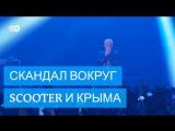 Scooter грозит до 8 лет тюрьмы за концерт в Крыму