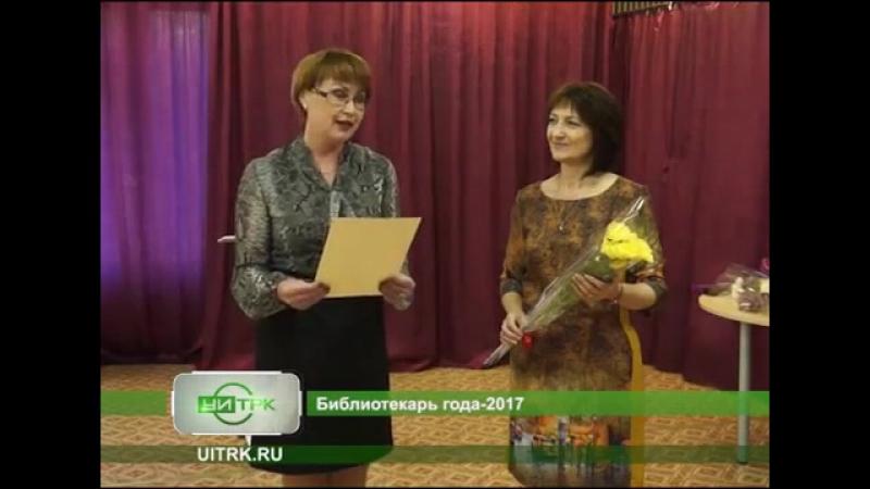 БИБЛИОТЕКАРЬ ГОДА - 2017 (Репортаж Усть-Илимской ТелеРадиоКомпании)