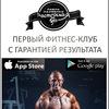 Мастерская тела Павла Науменко | Фитнес | Сургут