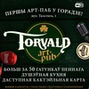 TORVALD art-pub   уваход БЯСПЛАТНЫ! 18+