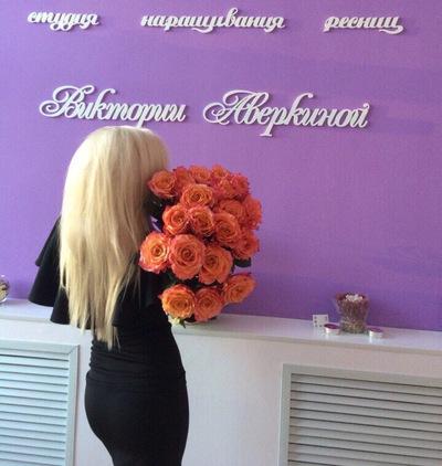 Виктория Аверкина