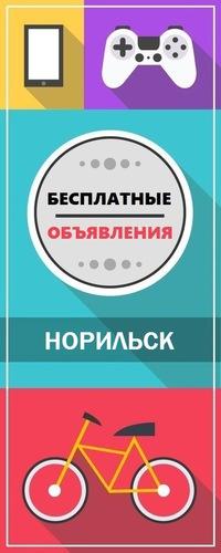 Норильск дать объявление бесплатно разместить объявление бесплатно о сдаче дома