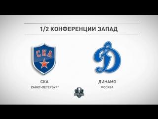 СКА – «Динамо» Мск. Статистическое превью
