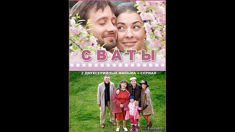 Сериал Сваты 2 (2-ой сезон, 2-я серия), комедийный фильм - сериал, юмор для всей семьи » Freewka.com - Смотреть онлайн в хорощем качестве