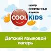 Детский языковой лагерь Cool Kids