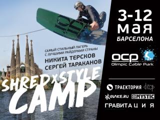 Сергей Тараканов приглашает на Shred and Style Camp 2017